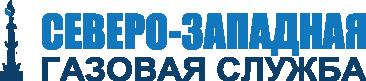 Официальный сайт | Северо-западная газовая служба